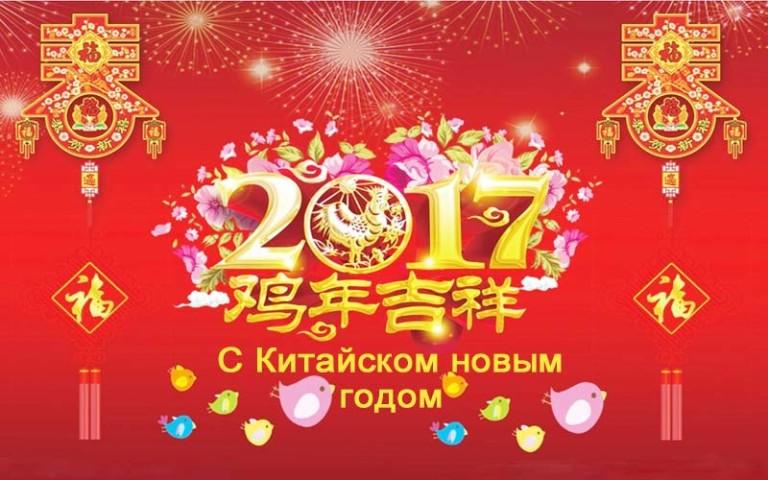 Китайский календарь китайский новый год 20