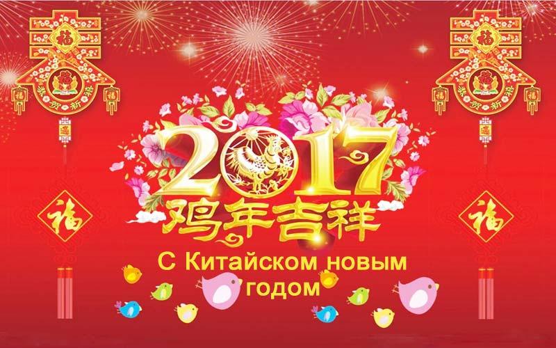 Открытка с китайским новым 2017 годом, девушке