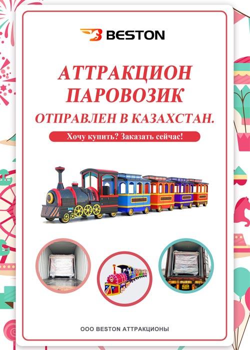 Beston Аттракцион паровозик в Казахстане