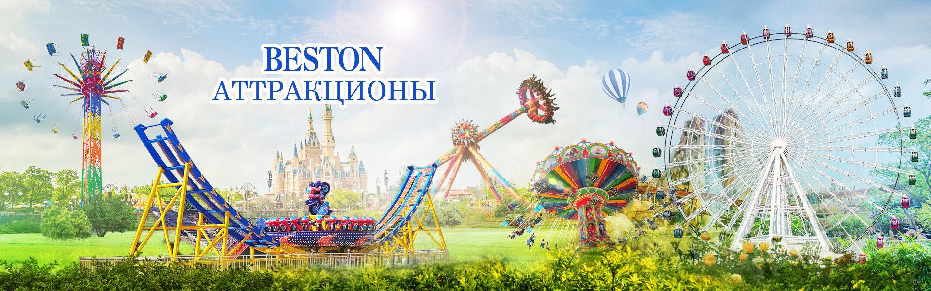 BESTON Playground Equipment
