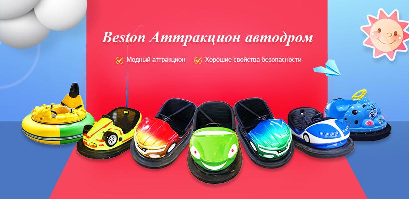 Beston Бамперные Машинки